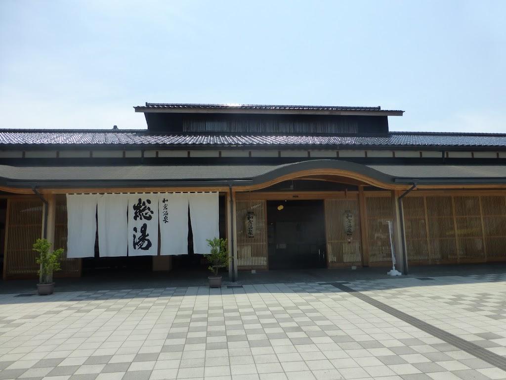 和倉温泉 総湯 入口