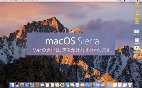 macOS-Sierra-desktop-new