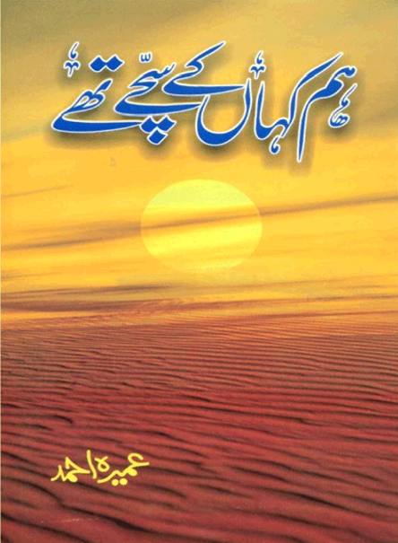 Hum Kahan K Sche Thy Complete Novel By Umera Ahmed