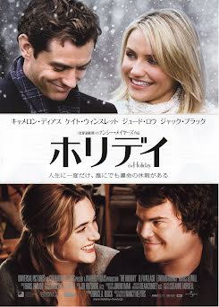 Vacaciones - The Holiday (2006)