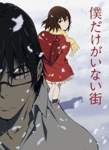 Boku dake ga Inai Machi - ERASED (2016)