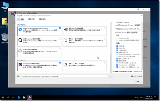 Visual Studio 2017 安裝&使用 009