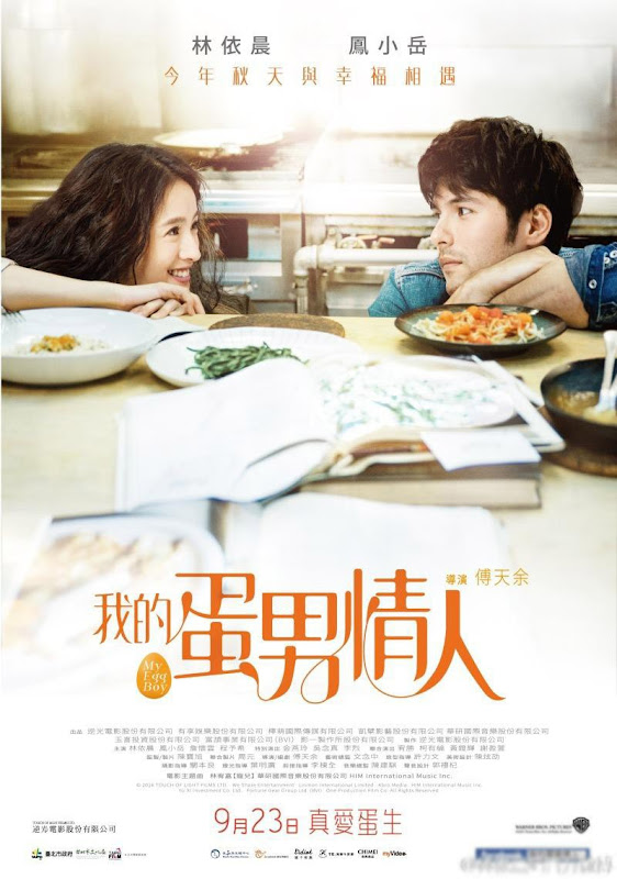 My Egg Boy  Taiwan Movie