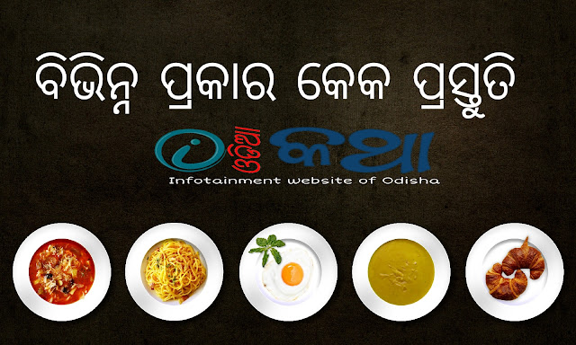 Learn Different Types Of Cack Making In Odia