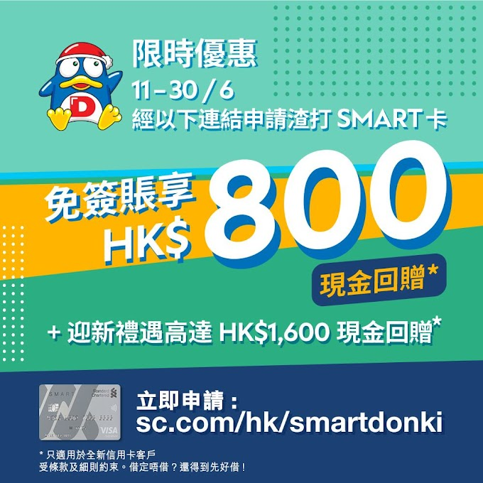 DONKI 限時優惠 出渣打Smart卡 毋需簽賬享額外HK$800現金回贈
