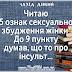 Анекдоти в картинках українською мовою (частина 3)