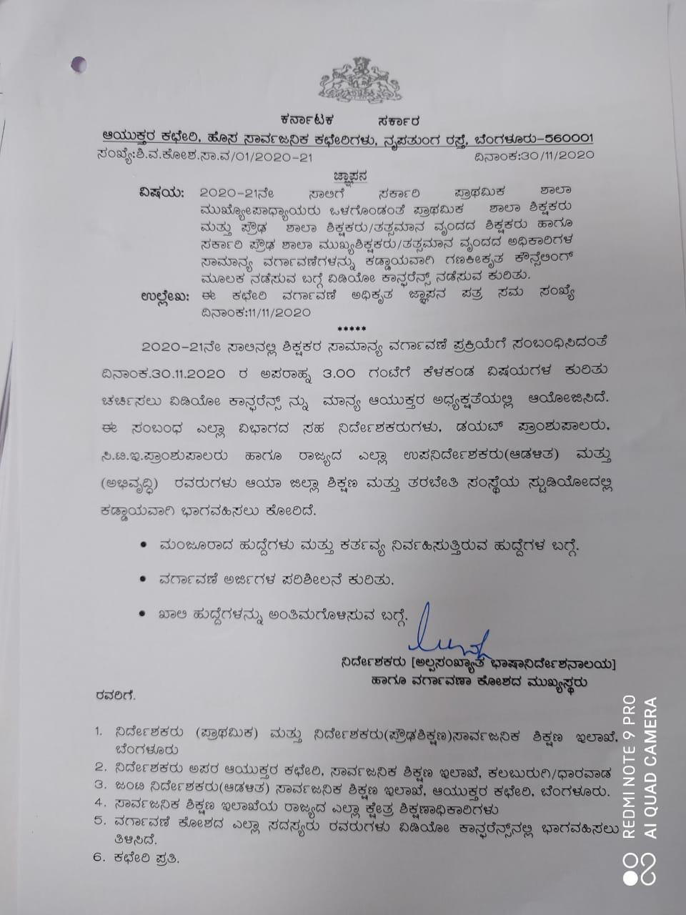 General Transfers of Primary School Head Teachers and High School Teachers / Surveyors and Government High School Head Teachers, including Government Primary School Head Teachers, who will be transferred out of Taluka / District by 2019-20