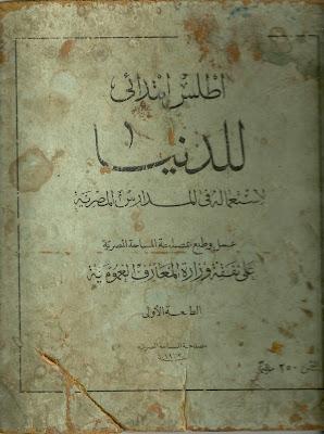 أطلس تاريخي طبعاته 1922 اطلس