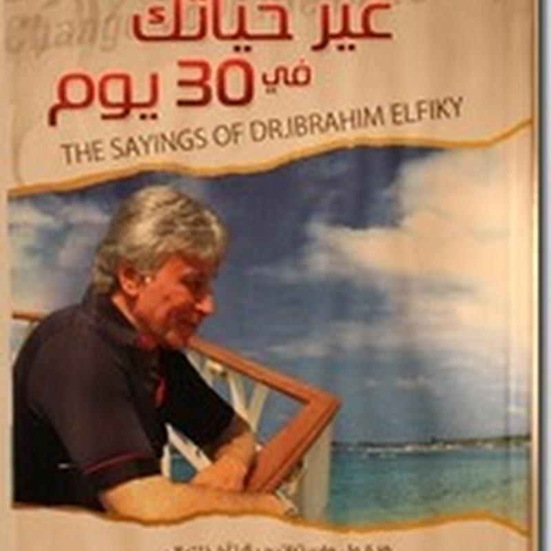 غير حياتك في 30 يوم لـ إبراهيم الفقي