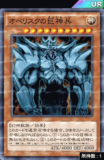 オベリスクの巨神兵
