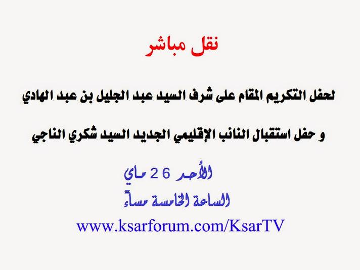 العرائش : حفل تكريم نائب وزارة التربية الوطنية عبد الجليل بن عبد الهادي ـ بث مباشر ـ