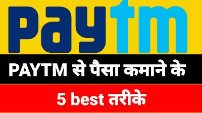 paytm से पैसे कैसे कमाये ,PAYTM se paise kaise kamaye