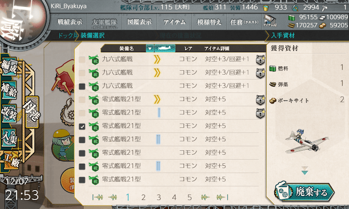 艦これ_2期_戦闘機隊戦力の拡充_烈風改_飛燕_Spitfire_07.png