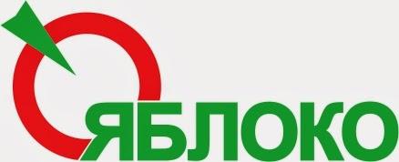 Логотип партии Яблоко