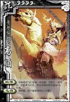Gao Shun 2