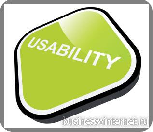 Удобство пользования блогом юзабилити влияет на зараоток в интернет