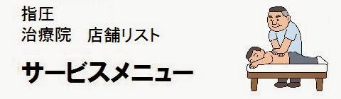 日本国内の指圧治療院情報・サービスメニューの画像