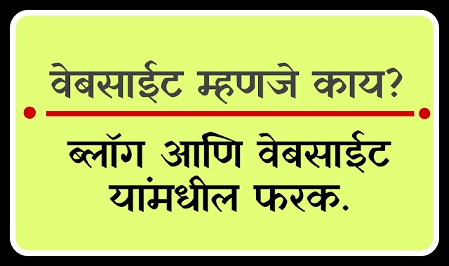 वेबसाईट म्हणजे काय What is Website in Marathi   Definition of web page meaning