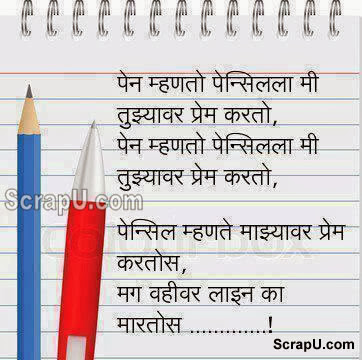 Pen ne pencil se kaha I Love You to pencil boli prem mujh se karta hai aur line copy pe line marta hai - Funny pictures