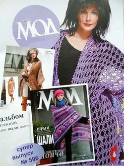 Читать онлайн журнал<br>Журнал Мод (№596 2016)<br>или скачать журнал бесплатно