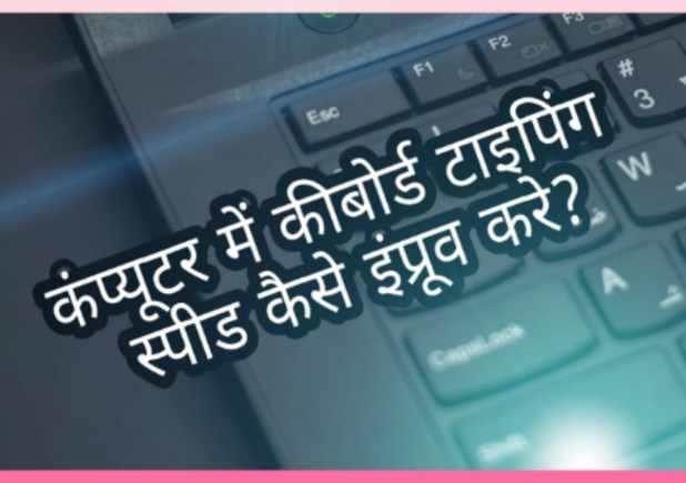 Computer Me Keyboard Typing Speed Kaise Badhaye? | Typing Speed Improve Trick