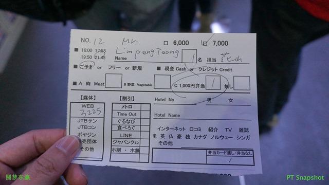 临时门票8000日元