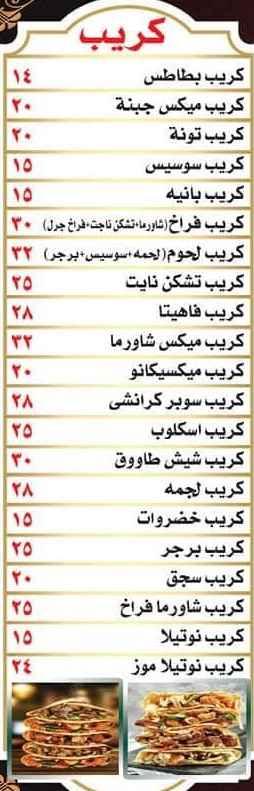 منيو مطعم ابو يوسف السوري 5