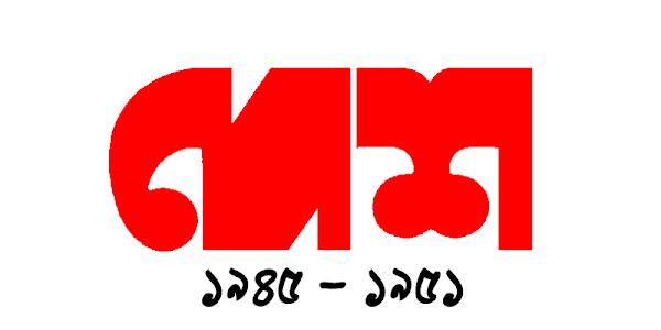 দেশ পত্রিকা আর্কাইভ (১৯৪৫ - ১৯৫১)