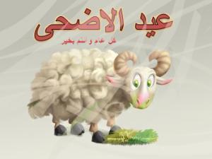ﻠﻌﻴﺪ اضحى   Aïd al-Adha