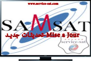 تحديث جديد لجهاز SAMSAT