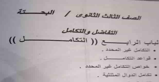 تحميل تمارين مجاب عنها التفاضل والتكامل الوحدة الرابعة للصف الثالث الثانوي 2022 من اعداد الأستاذ طارق عامر