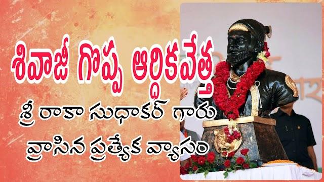 శివాజీ గొప్ప ఆర్ధిక వేత్త, పరిపాలనా రహస్యాలు - About Shivaji Maharaj Ruling and Policies - MegaMinds