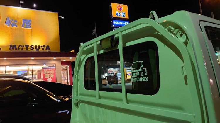 アクティトラック HA9の農道のNSX,松屋,ビフテキ丼生野菜セット,( ゚Д゚)ウマー!,おちり~(≧▽≦)に関するカスタム&メンテナンスの投稿画像1枚目