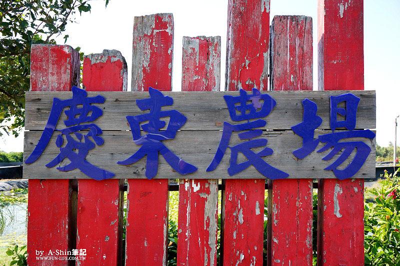 慶東大閘蟹生態農場2