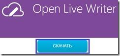 Open Live Writer_скачать на сайте авторов