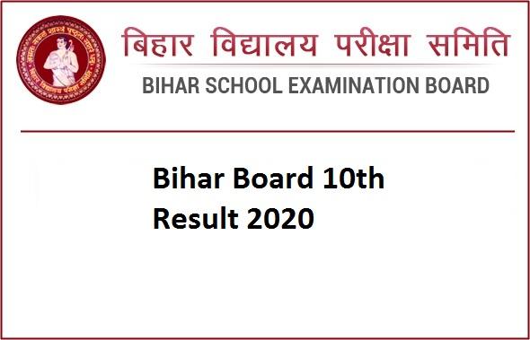 BSEB 10th Result 2020 : शाम तक आएगा बिहार बोर्ड 10th के रिजल्ट, ऐसे करें बिहार बोर्ड 10वीं का रिजल्ट चेक