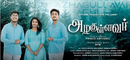 Azhagullavar Adhisayarae - அழகுள்ளவர் அதிசயரே