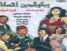 مشاهدة فيلم وبالوالدين احسانا