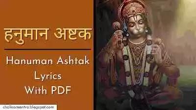 Hanuman Ashtak in Hindi WIth PDF