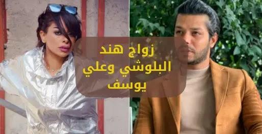 هند البلوشي تعلن زواجها من المطرب العراقي علي يوسف