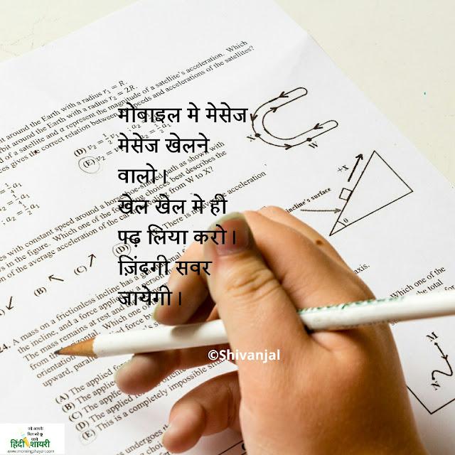 padhayi, mobile mai message, adhyayn, pathan