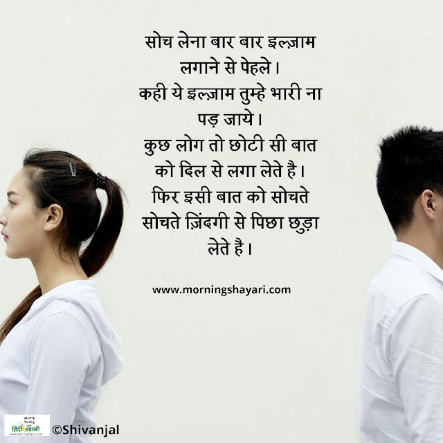 Iljaam, Fight Image, Quarrel Image, Blame, Ninda, Dosh, Boy Girl Image