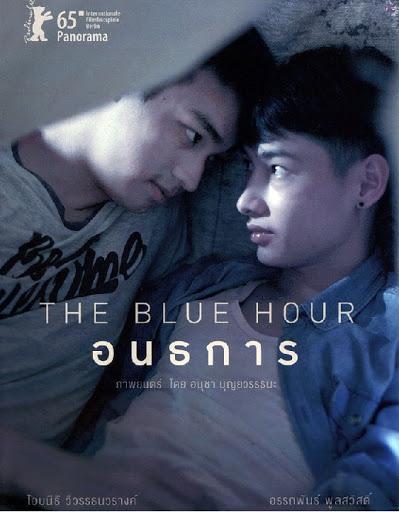 อนธการ The Blue Hour (2015)