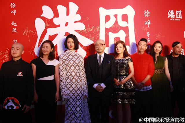 2015.09.20_[Lạc Lối ở HongKong] [Lạc Lối Ở HongKong] Thảm đỏ + công chiếu chính thức