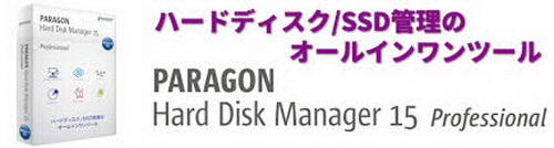 [PCソフト] パラゴンソフトウェア Hard Disk Manager 15 Pro