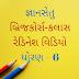 Home Learning Study Download Usful materials video Std 6 DD Girnar/Diksha portal video.