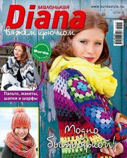 Читать онлайн журнал<br>Маленькая Diana №12 Декабрь 2015<br>или скачать журнал бесплатно