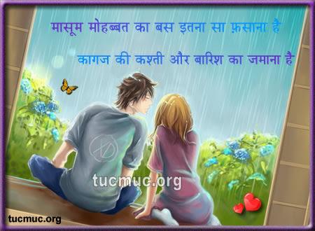 Sawan Shayari - Barish Pictures & Status for FB WhatsApp