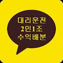 대리운전 2인1조 수익배분(카카오대리 전용) icon