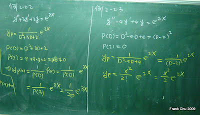 反微分算子:例2-22,2-23